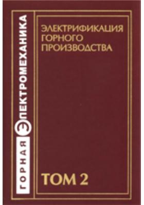 Электрификация горного производства: учебник. В 2 т. Т. 2