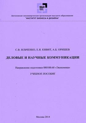 Деловые и научные коммуникации: учебное пособие