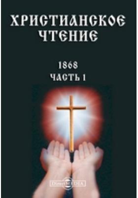 Христианское чтение. 1868, Ч. 1