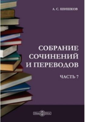 Собрание сочинений и переводов, Ч. 7