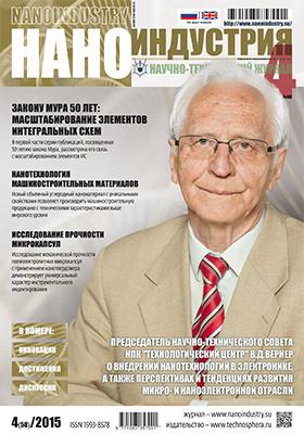 Наноиндустрия: научно-технический журнал. 2015. № 4(58)