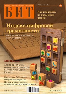 БИТ. Бизнес & Информационные технологии: журнал. 2016. № 9(62)