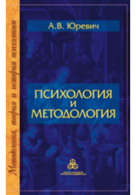 Психология и методология: монография