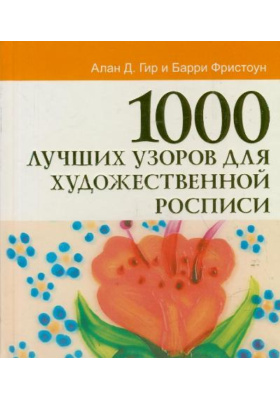 1000 лучших узоров для художественной росписи = 1000 Great Glass Painter's Motifs