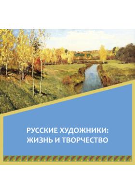 Русские художники: жизнь и творчество