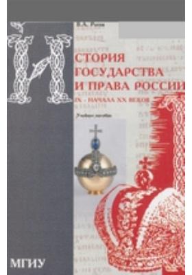 История государства и права России IX - начала XX вв: учебник