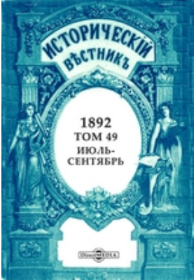 Исторический вестник: журнал. 1892. Т. 49, Июль-сентябрь