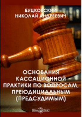 Основания кассационной практики по вопросам, преюдициальным (предсудимым)