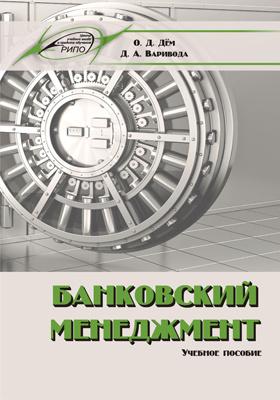 Банковский менеджмент: учебное пособие