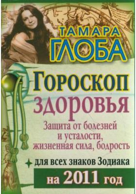 Гороскоп здоровья и красоты для всех знаков Зодиака на 2011 год