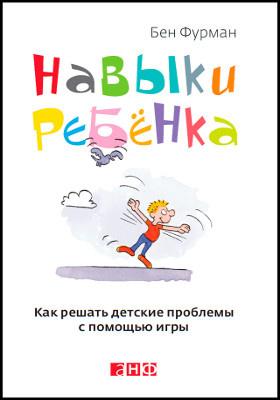Навыки ребенка : как решать детские проблемы с помощью игры