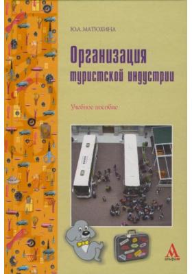 Организация туристской индустрии : Учебное пособие