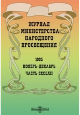 Журнал Министерства Народного Просвещения: газета. 1905, Ч. 362. 1905, Ноябрь-декабрь