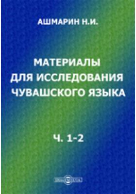 Материалы для исследования Чувашского языка: монография