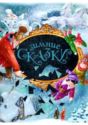 Зимние сказки: сборник