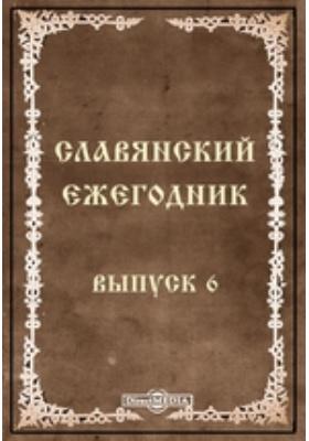 Славянский ежегодник. Вып. 6