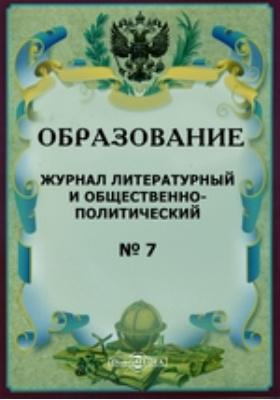 Образование. Журнал литературный и общественно-политический. 1908. № 7