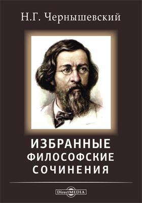 Избранные философские сочинения