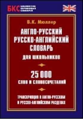 Англо-русский, русско-английский словарь для школьников : 25 000 слов: словарь