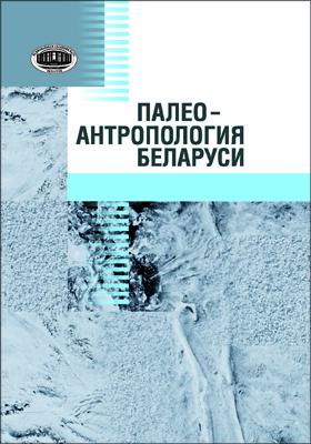 Палеоантропология Беларуси: коллективная монография
