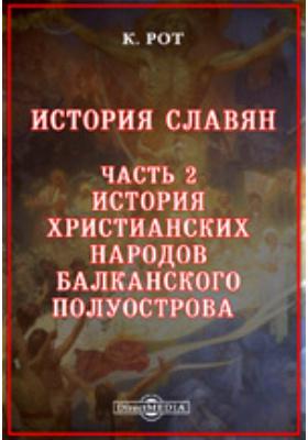 История славян: научно-популярное издание, Ч. 2. История христианских народов Балканского полуострова