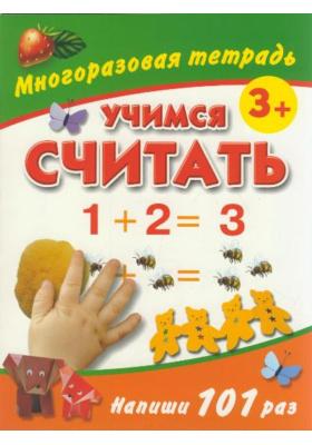 Учимся считать : Многоразовая тетрадь +3