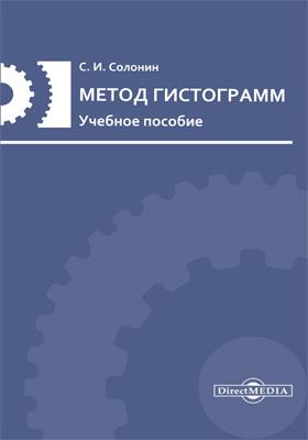Метод гистограмм: учебное пособие