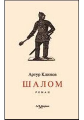 Шалом: роман