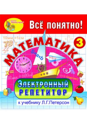 Электронный репетитор по математике для 3 класса к учебнику Л.Г. Петерсон