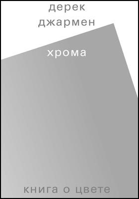 Хрома. Книга о цвете : Chroma. A Book of Colour: публицистика