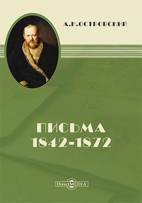 Письма 1842–1872