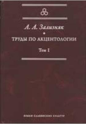 Труды по акцентологии: научно-популярное издание. Т. 1