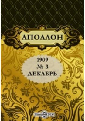 Аполлон. 1909. № 3, Декабрь