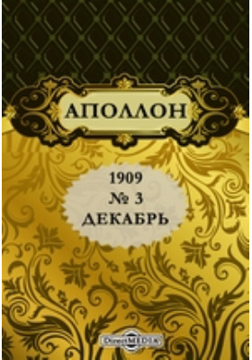 Аполлон: журнал. 1909. № 3, Декабрь