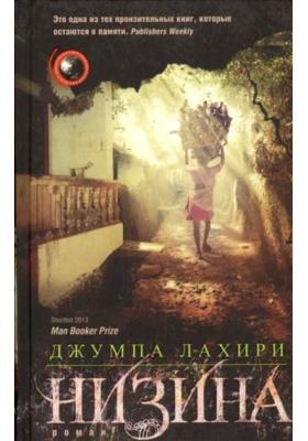 Низина = The Lowland : Роман