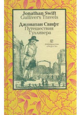 Путешествия Гулливера = Gulliver's Travels : На английском и русском языках