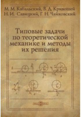Типовые задачи по теоретической механике и методы их решения