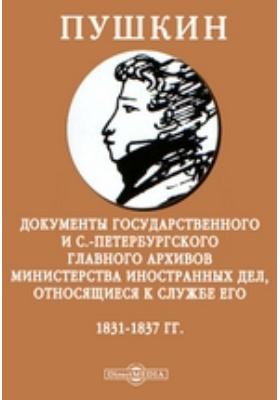 Пушкин. Документы государственного и С.-Петербургского главного архивов министерства иностранных дел, относящиеся к службе его. 1831-1837 гг