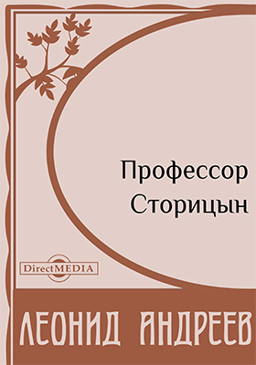 Профессор Сторицын