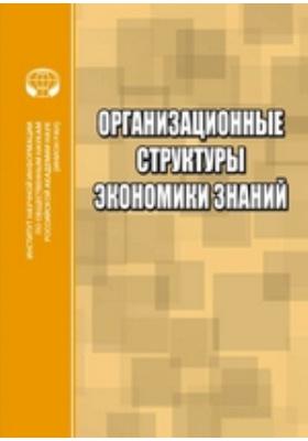 Организационные структуры «экономики знаний». Сборник научных трудов