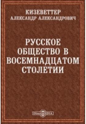 Русское общество в восемнадцатом столетии
