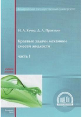 Краевые задачи механики смесей жидкостей: учебное пособие, Ч. 1