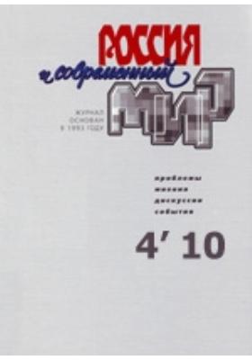 Россия и современный мир. 2010. № 4