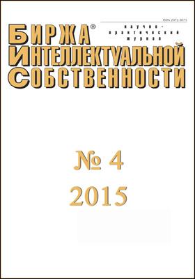 Биржа интеллектуальной собственности : проблемы, решения, факты: журнал. 2015. Т. XIV, № 4