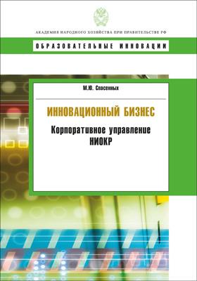 Инновационный бизнес : корпоративное управление НИОКР: учебное пособие для профессионалов