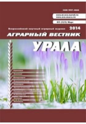 Аграрный вестник Урала. 2014. № 3 (121)