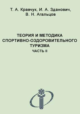 Теория и методика спортивно-оздоровительного туризма: учебное пособие, Ч. II
