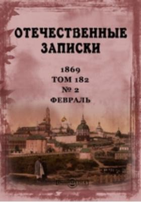 Отечественные записки. 1869. Т. 182, № 2, Февраль