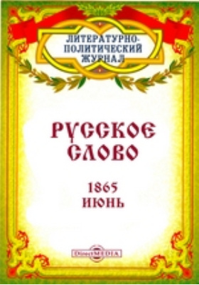 Русское слово: журнал. 1865. Июнь