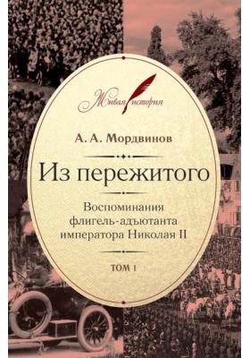 Из пережитого. Воспоминания флигель-адъютанта императора Николая II. В 2 томах